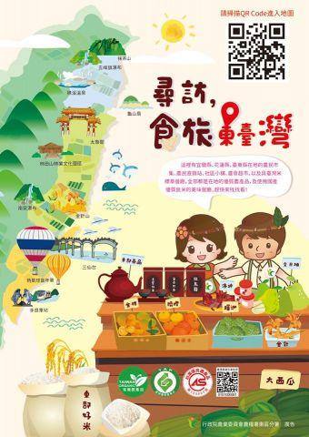 「尋訪。食旅東臺灣」