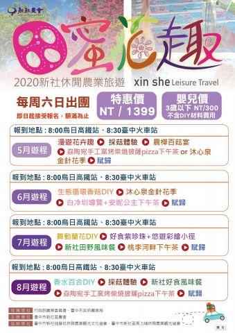 【農遊活動分享】5-8月田蜜花趣