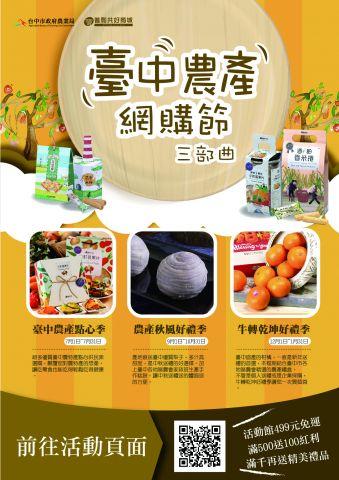 「臺中農產網購節」活動開跑!!