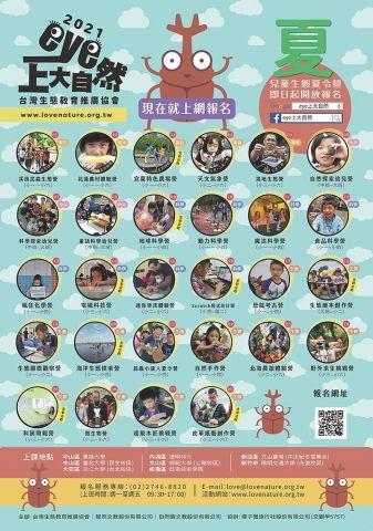 eye上大自然~2021暑假兒童生態夏令營