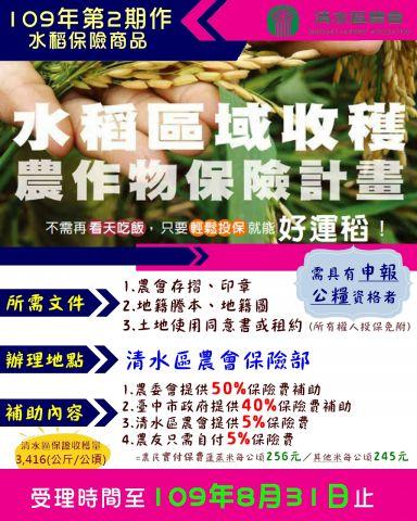 109年第2期作水稻保險