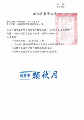 110年5月17日起調整電子約定帳戶轉帳限額