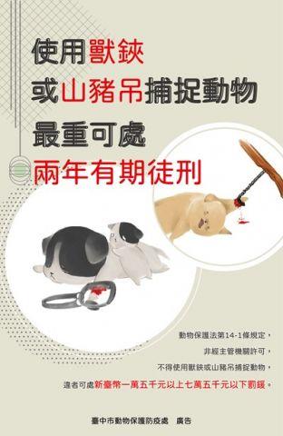 ((宣導))禁止使用山豬吊捕捉動物,違反者最重可處2年以下有期徒刑