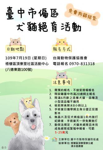 第16場-臺中市109年偏區犬貓免費絕育活動