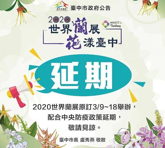 2020世界蘭展~花漾台中 提昇防疫層級 臺中市政府宣布2020世界蘭展延辦