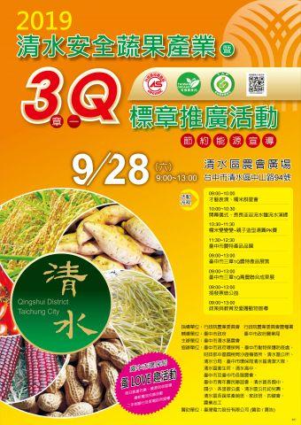 2019清水安全蔬果產業暨3章1Q標章推廣活動節約能源宣導