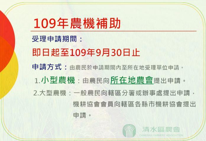 109年農機補助