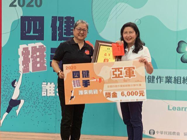 賀全國四健作業組經驗分享PK賽榮獲亞軍