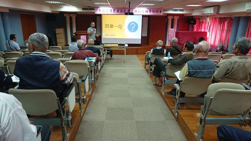 107年度臺灣農產品生產制度輔導說明會