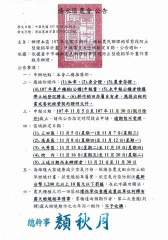 107年第2期作「補助農民辦理稻草剪段防止焚燒稻草計畫」