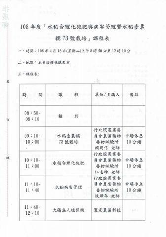 108年度「水稻合理化施肥與病蟲害管理暨水稻臺農糯73號栽培」講習會