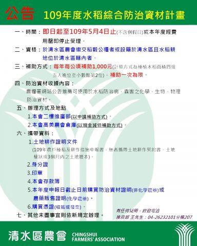 109年度水稻綜合防治資材計畫