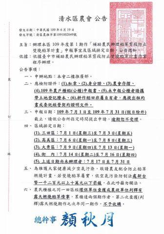 109年度第1期作補助農民辦理稻草剪段防止焚燒稻草計畫