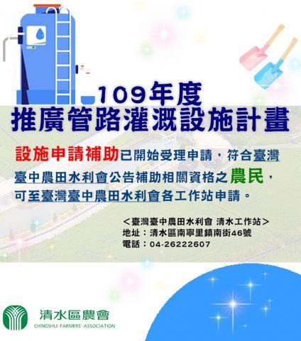 109年度推廣管路灌溉設施計畫