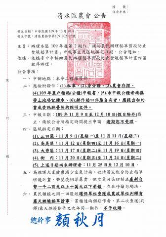 109年度第2期作「補助農民辦理稻草剪段防止焚燒稻草計畫」