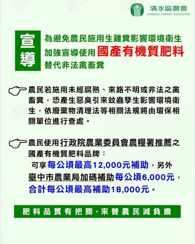宣導:使用國產有機質肥料替代非法禽畜糞