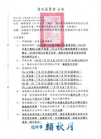 110年度第1期作「補助農民辦理稻草剪段防止焚燒稻草計畫」