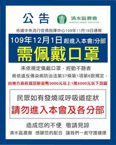 109年12月1日啟動秋冬防疫專案-社區防疫