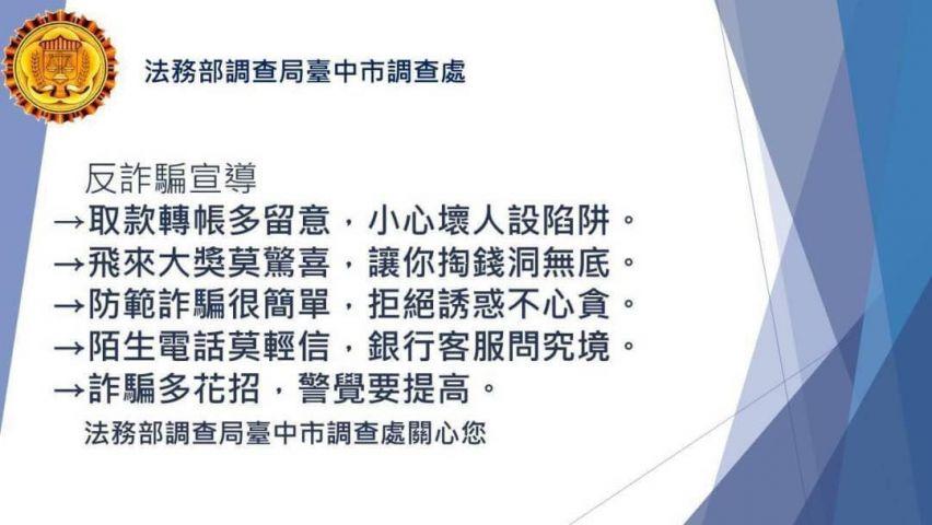 反詐騙宣導-110.06.17