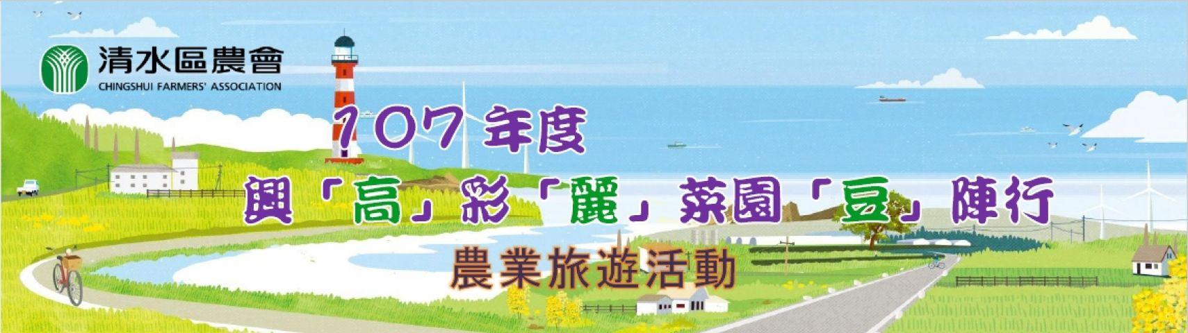 107年度 興「高」彩「麗」菜園「豆」陣行-農業旅遊活動