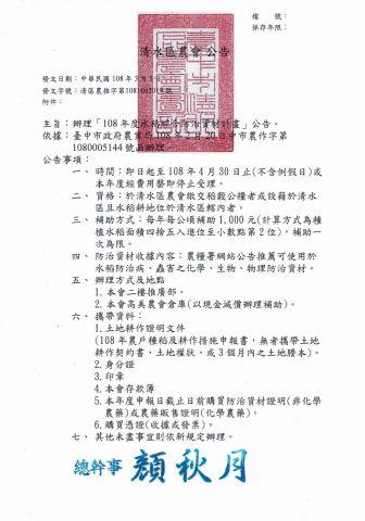 108年度水稻綜合防治資材計畫補助