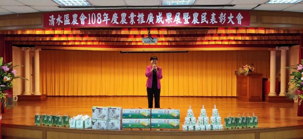 108年度農業推廣成果暨農民表彰大會活動