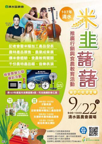 107年清水「米韭藷藷」推廣行銷與食農教育活動暨節約能源宣導