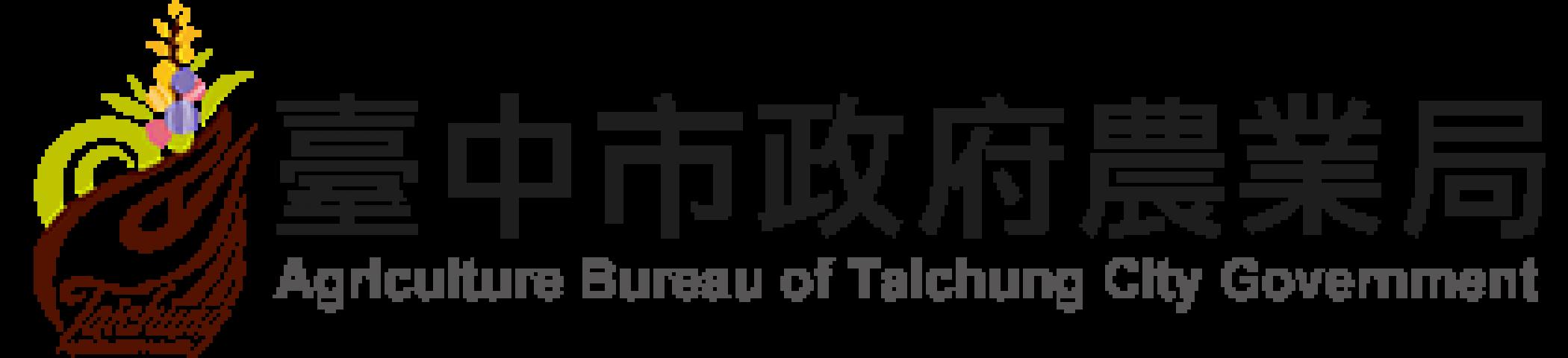 台中市政府農業局