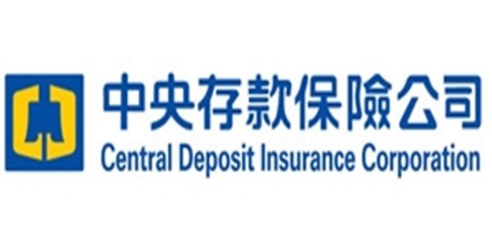 中央存款保險公司